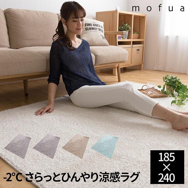 mofua cool マイナス2℃ さらっとひんやり涼感ラグ(185×240cm) キシリトール加工 らぐ ラグ ひんやり ヒンヤリ 涼しい 涼 夏 なつ 冷感 れいかん 絨毯 マット 日本製 国産