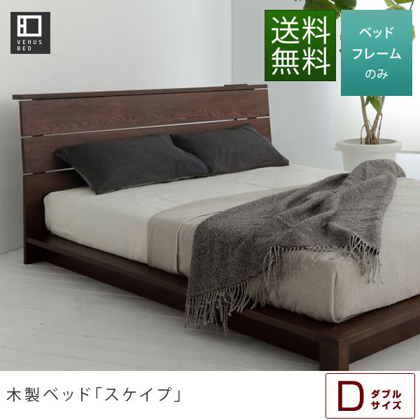 スケイプ(ダブル)木製ベッド【マットレス別売り】【国産ベッド】 【組立設置無料】 ダブルベッド ダブルベット