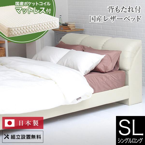 【国産ポケットコイルマットレス付】ナポリ[アイボリー]クッション(シングルロング)【日本製ベッド/国産ベッド】 【送料無料】【組立設置無料】