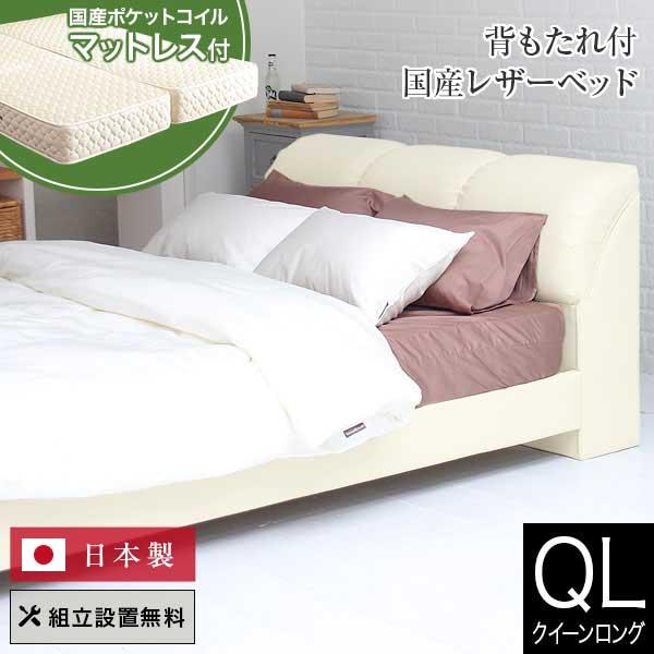 【国産ポケットコイルマットレス付】ナポリ[アイボリー]クッション(クイーンロング)【日本製ベッド/国産ベッド】 【送料無料】【組立設置無料】