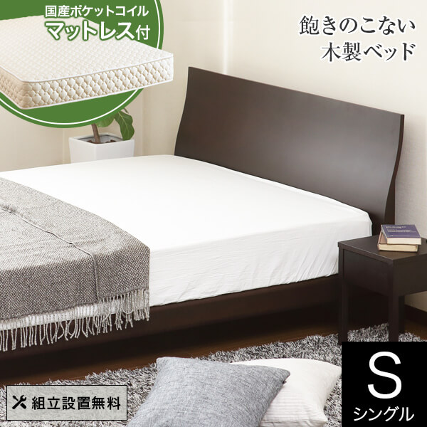 【国産ポケットコイルマットレス付】グランデール[ブラウン](シングル)木製ベッド/すのこ仕様 【送料無料】【組立設置無料】