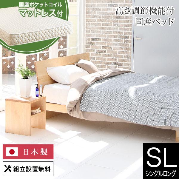 【国産ポケットコイルマットレス付】ヴェール[ナチュラル](シングルロング)【日本製ベッド/国産ベッド】 【送料無料】【組立設置無料】