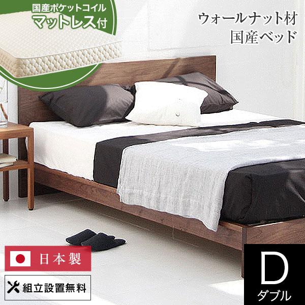 【国産ポケットコイルマットレス付】クルーズ(ダブル)【日本製ベッド/国産ベッド】 【送料無料】【組立設置無料】