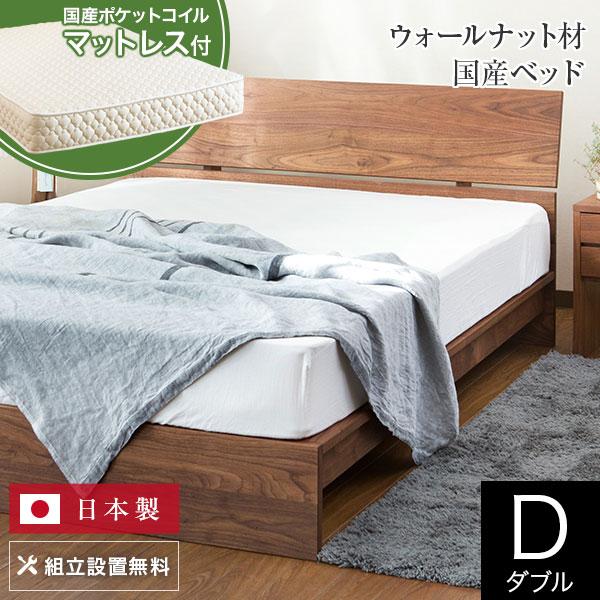 【国産ポケットコイルマットレス付】コルツ[ウォールナット](ダブル)木製ベッド/すのこ仕様【日本製ベッド/国産ベッド】 【送料無料】【組立設置無料】