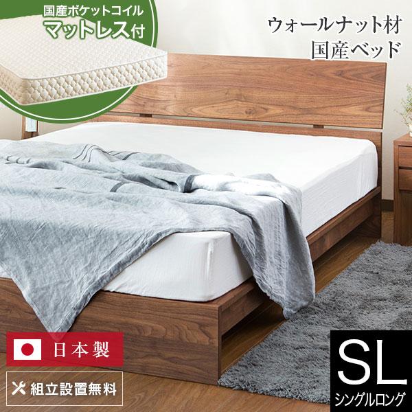 【国産ポケットコイルマットレス付】コルツ[ウォールナット](シングルロング)木製ベッド/すのこ仕様【日本製ベッド/国産ベッド】 【送料無料】【組立設置無料】