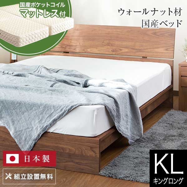 【国産ポケットコイルマットレス付】コルツ[ウォールナット](キングロング)木製ベッド/すのこ仕様【日本製ベッド/国産ベッド】 【送料無料】【組立設置無料】