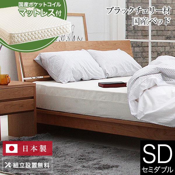【国産ポケットコイルマットレス付】コルツ[ブラックチェリー](セミダブル)木製ベッド/すのこ仕様【組立設置無料】