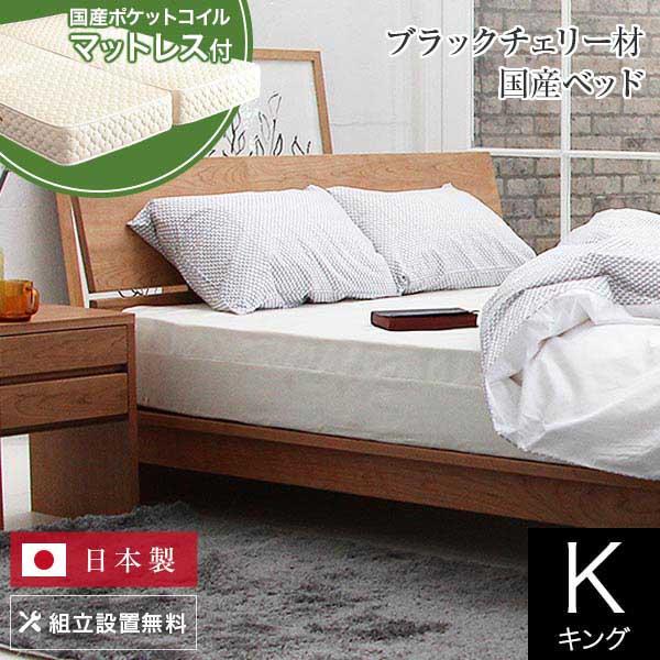 【国産ポケットコイルマットレス付】コルツ[ブラックチェリー](キング)木製ベッド/すのこ仕様【組立設置無料】