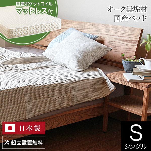 【国産ポケットコイルマットレス付】コルツ[オークライトブラウン](シングル)木製ベッド/すのこ仕様【日本製ベッド/国産ベッド】 【送料無料】【組立設置無料】