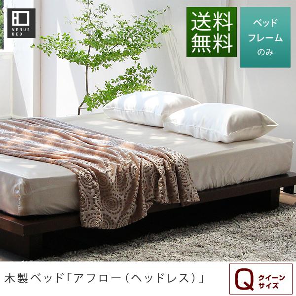 アフロー[ヘッドレス](クイーン)木製ベッド【マットレス別売り】 【組立設置無料】 クイーンベッド クイーンベット