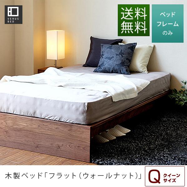 フラット ウォールナット(クイーン)木製ベッド【マットレス別売り】【国産ベッド】【組立設置無料】 クイーンベッド クイーンベット