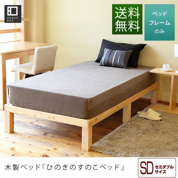 ひのきのすのこベッド(セミダブル)木製ベッド【マットレス別売り】【組立設置無料】 セミダブルベッド セミダブルベット 国産 ひのきベッド すのこベッド スノコベッド ヒノキベッド すのこベット 檜 日本製