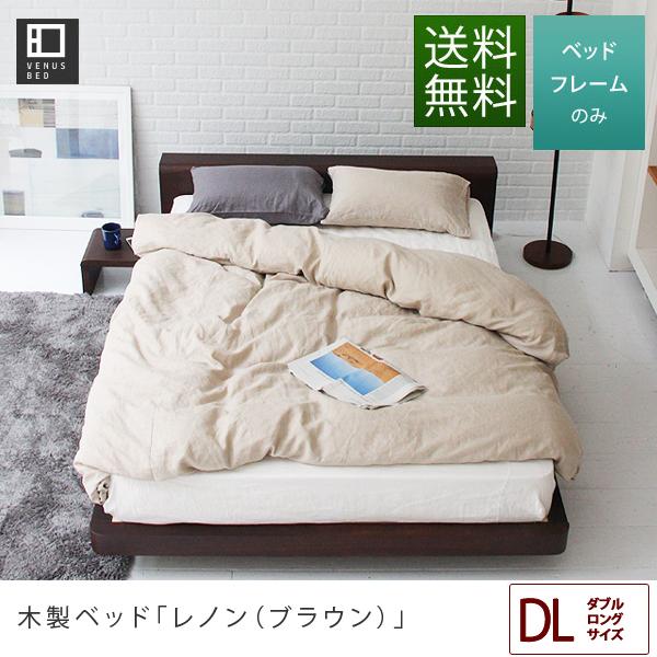 レノン[ブラウン](ダブルロング)木製ベッド【マットレス別売り】 【組立設置無料】 ダブルベッド ダブルベット
