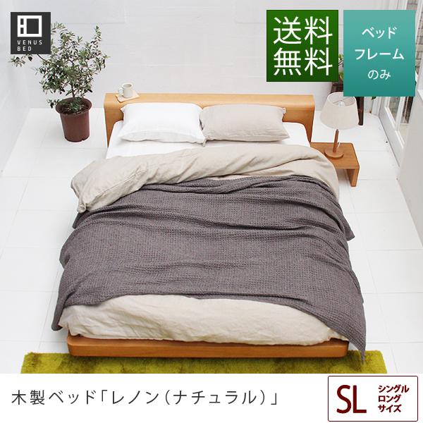 レノン[ナチュラル](シングルロング)木製ベッド【マットレス別売り】 【組立設置無料】 シングルベッド シングルベット