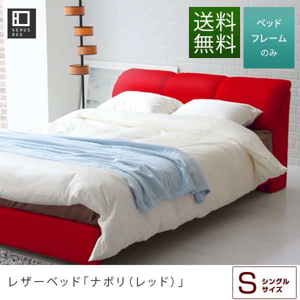 ナポリ[レッド](シングル)レザーベッド【マットレス別売り】【組立設置無料】 シングルベッド シングルベット
