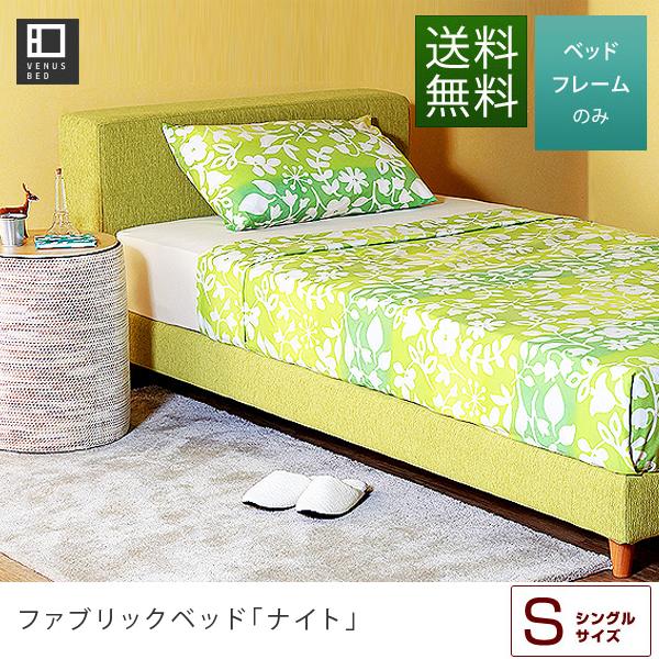 ナイト(シングル)ファブリックベッド【マットレス別売り】【国産ベッド】【組立設置無料】 シングルベッド シングルベット