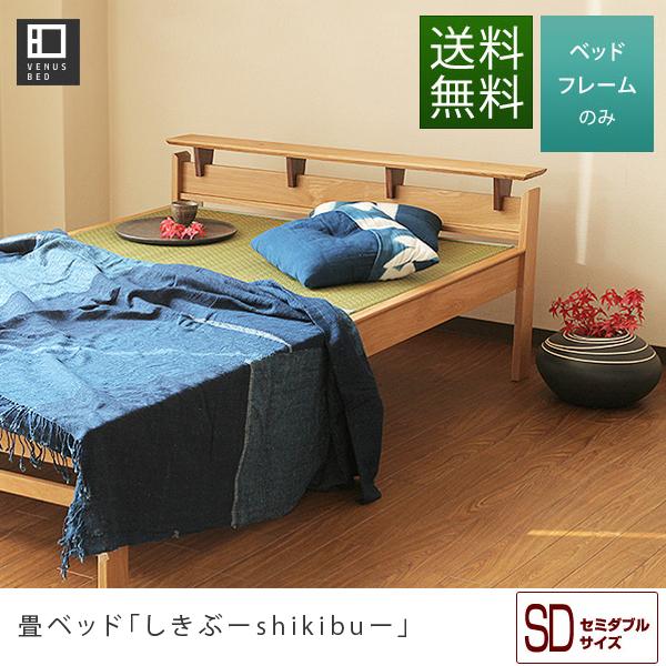 畳ベッド しきぶ shikibu セミダブル 国産ベッド 組立設置無料 セミダブルベッド セミダブルベット たたみベッド タタミベッド 和室 和風 い草 いぐさ