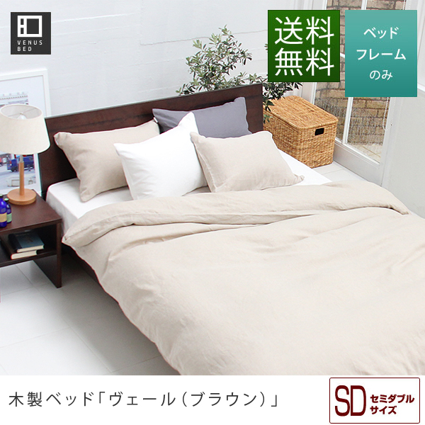 ヴェール[ブラウン](セミダブル)木製ベッド【マットレス別売り】【国産ベッド】【組立設置無料】 セミダブルベッド セミダブルベット