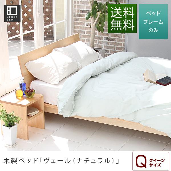 ヴェール[ナチュラル](クイーン)木製ベッド【マットレス別売り】【国産ベッド】【組立設置無料】 クイーンベッド クイーンベット