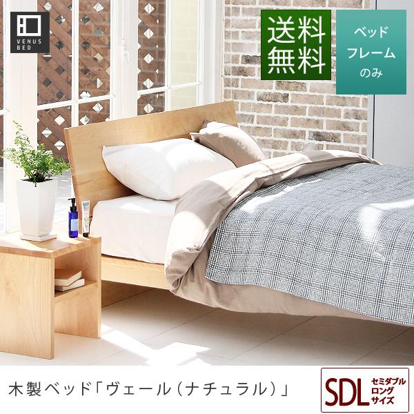 ヴェール[ナチュラル](セミダブルロング)木製ベッド【マットレス別売り】【国産ベッド】【組立設置無料】 セミダブルベッド セミダブルベット