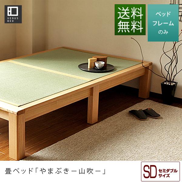 畳ベッド やまぶき 山吹 セミダブル 国産ベッド 組立設置無料 セミダブルベッド セミダブルベット たたみベッド タタミベッド 和室 和風 い草 いぐさ