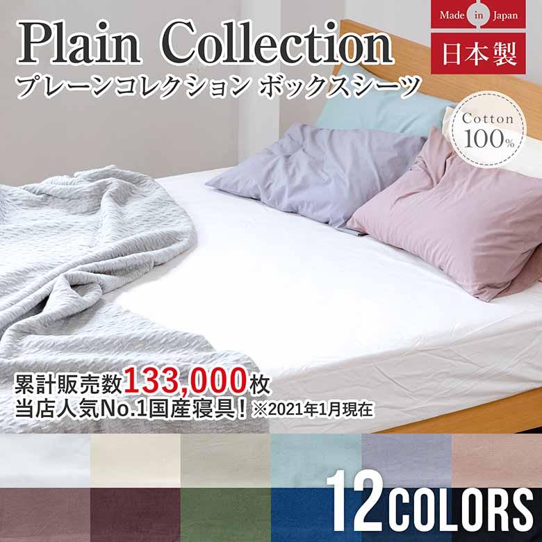 ベッド シーツ シングル