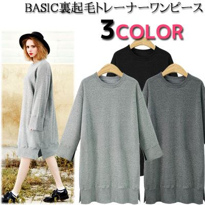 b099e4f5b33 Monotone wide slit long sleeves back raised long trainer dress A-line cut -and-sew sweat shirt Lady s in the fall and winter