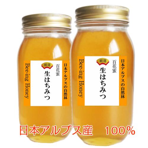 日本アルプス産100% 国産 百花蜜生はちみつ1kgx2ギボウシ・シナの木・菩提樹・モチの木・エンジュ・タラの木・ウドなど自然の花からミツバチがブレンドした自然の風味3000m級のアルプス山脈の綺麗な水が育んだ自然林の生蜂蜜