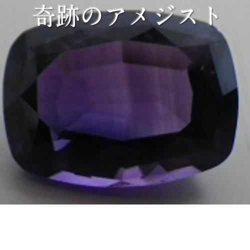 【奇跡の天然アメジスト-5】【大粒8キャラットUP】【無二の宝石】【入手困難希少石】50年前にカットされた本物現在販売されているアメジストは色が薄いものが大半です=価値が低いルース=裸石