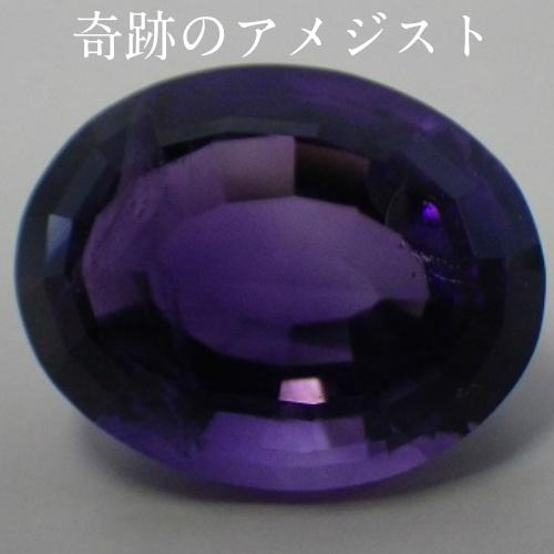 【奇跡の天然アメジスト-18】【大粒約10キャラット】【無二の宝石】【入手困難希少石】50年前にカットされた本物現在販売されているアメジストは色が薄いものが大半です=価値が低いルース=裸石