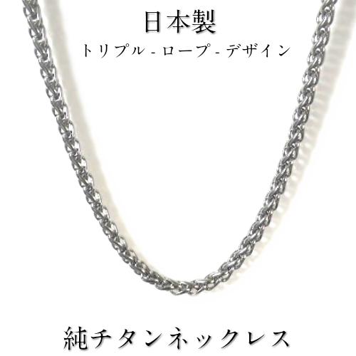 SS日本製純チタンネックレスチェーン対応サイズ60cmのみおしゃれなトリプル-ロープ-デザイン男女兼用メンズ&レディースご注文後にお作りいたしますネックレスチェーン チタン