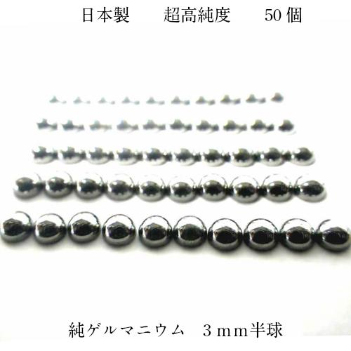 日本製 高品質康ゲルマニウム粒直径3mm50粒SETゲルマニウム温浴半球市販のシールで気になる肩・腰・膝などへアクセサリーに接着OKゲルマ粒 ボール半球形状 貼り替え