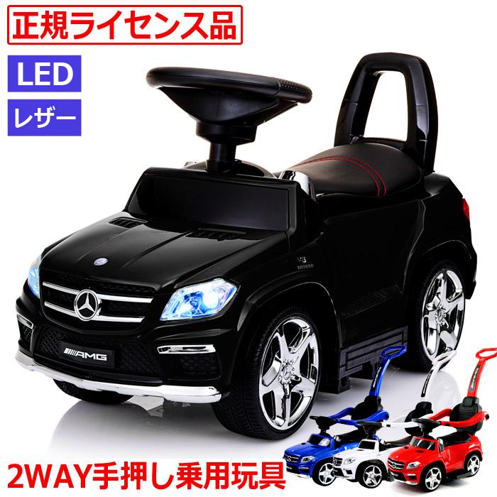Mercedes Benz 公式ライセンス ハイクオリティ 乗用車 クルマ 外車 乗用玩具 足けり GL63 5☆大好評 子供 AMG メルセデスベンツ 2WAY 正規ライセンス キッズ 特価 おもちゃ ベンツ