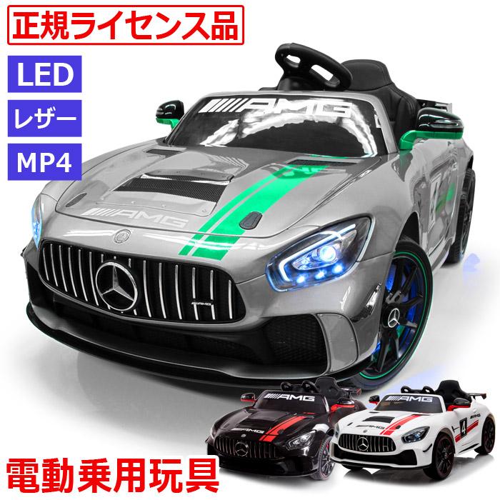 乗用玩具 ベンツ 電動 自動車 子供 おもちゃ 正規ライセンス メルセデスベンツ GT4 AMG 乗用 キッズ 男の子 女の子 公式ライセンス 乗り物