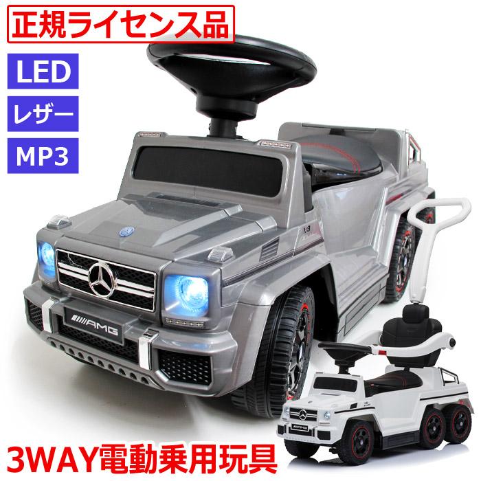 Mercedes Benz オプション充実 オリジナルカスタマイズ 乗用玩具 ベンツ おトク 足けり 自動車 3WAY 電動 正規ライセンス AMG 爆買いセール メルセデスベンツ 男の子 子供 6×6 おもちゃ 女の子 公式ライセンス キッズ G63 乗用
