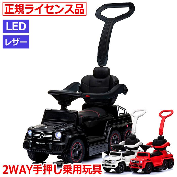 乗用玩具 ベンツ 足けり 自動車 2WAY 正規ライセンス 子供 おもちゃ 乗用 乗用カー キッズ 男の子 女の子 メルセデスベンツ 6×6 G63 AMG 足けり車 乗り物