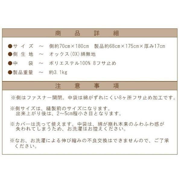 カバー付き 長座布団 オックス 無地 70×180 日本製 ごろ寝 マット ロング
