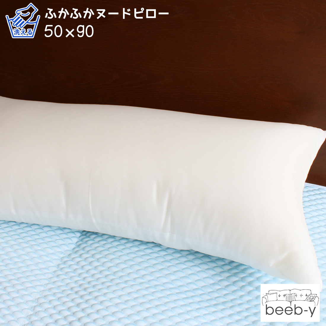 3個まで1梱包 抱き枕 中身 洗える 50×90 佐川またはヤマト便 子供 開催中 ストレート 送料込 快眠 いびき防止