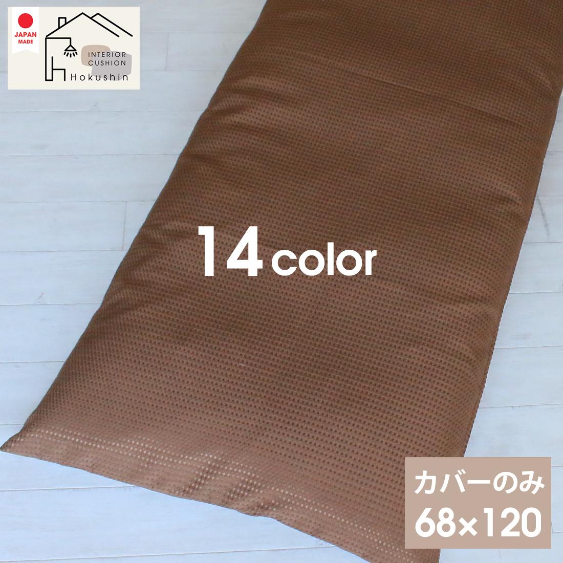 ワッフル 長座布団カバー 68×120 撥水加工 ワッフル生地 与え メール便 安い 激安 プチプラ 高品質 カバーのみ 日本製 送料無料 ギフト