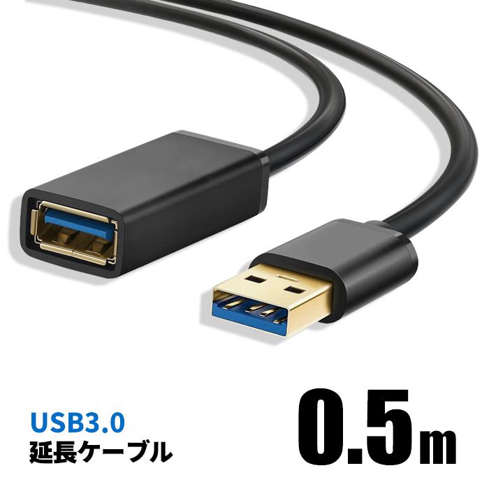 USBケーブル 延長 3.0 マウス キーボード ポイント消化 USB延長ケーブル 0.5m USB3.0 TYPE-A 381052 パソコン 高速通信 USBメモリ プリンタ スキャナ 周辺機器 最大5gbs転送 USB 延長コード 延長 ポイント消化 おすすめ 送料無料 【メール便発送】