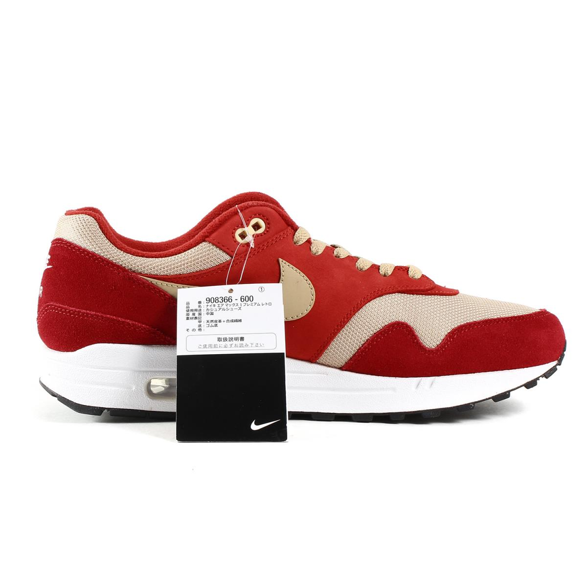 air max 1 premium retro red curry
