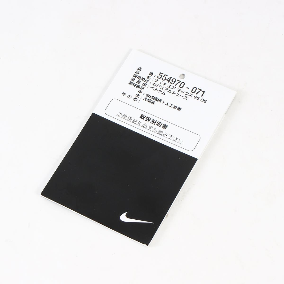 NIKE (Nike) AIR MAX 95 OG VOLT NEON ( 554,970 071 made in 2018) black X bolt US10.5(28.5cm)