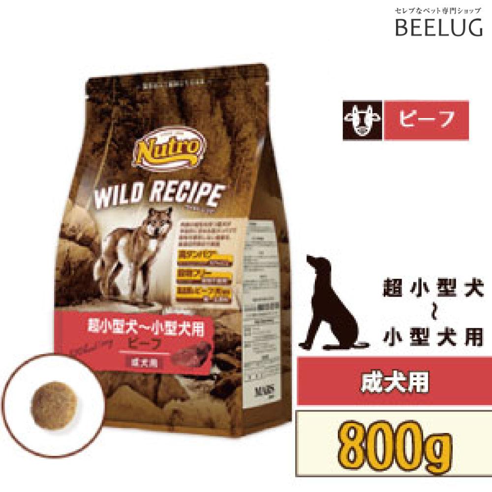 セール特価 成犬用 ニュートロ ワイルドレシピ 超小型犬~小型犬 ビーフ 800g 穀物フリー ドッグフード 商い 肉 ドライフード アレルギー 犬