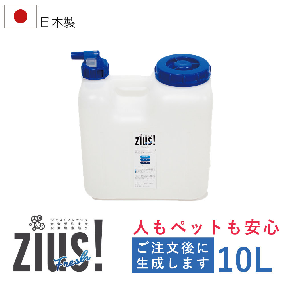 次亜塩素酸水|ZIUS!Fresh(ジアス!フレッシュ)10L ウィルス除去・除菌・消臭/弱酸性 受注生産品