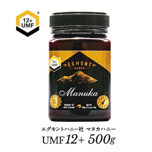 【送料無料】マヌカハニー UMF12+(MGO356+相当) 500g【試験分析書付】★エグモントハニー社★ニュージーランド産の無添加オーガニック蜂蜜 100%天然(はちみつ・ハチミツ)【ギフトボックス付き】