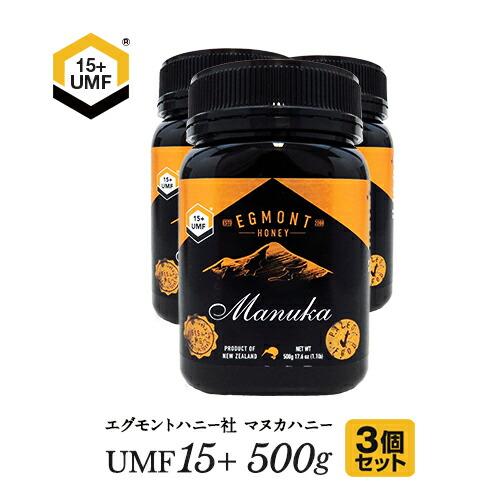 マヌカハニー UMF15+(MGO514+相当) 500g(3個セット)【試験分析書付】★エグモントハニー社★ニュージーランド産の無添加オーガニック蜂蜜 100%天然(はちみつ・ハチミツ)[ギフトボックス付き]
