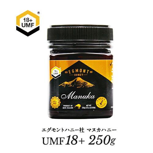 【送料無料】マヌカハニー UMF18+(MGO696+相当) 250g【試験分析書付】★エグモントハニー社★ニュージーランド産の無添加オーガニック蜂蜜 100%天然(はちみつ・ハチミツ)【ギフトボックス付き】
