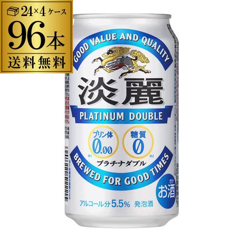 本州/東北/四国/九州は送料無料 キリン 麒麟 淡麗 プラチナダブル 350ml×96缶1本あたり129円(税別) 送料無料【ケース】 発泡酒 国産 日本 RSL 96本 端麗2個口でお届けします