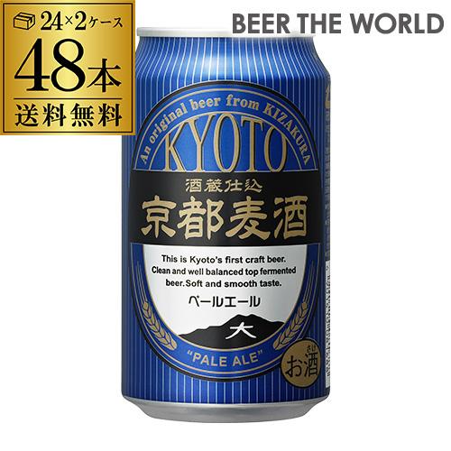 京都麦酒 ペールエール 350ml 48本 送料無料国産 48缶 日本ビール 長S