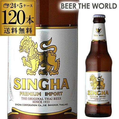 シンハー ビール330ml瓶【5ケース販売】【送料無料】【1ケースあたり6,120円】[輸入ビール][海外ビール][タイ][ビア・シン][長S]